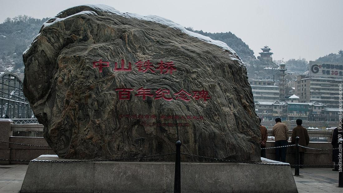 Камень на берегу Хуанхе