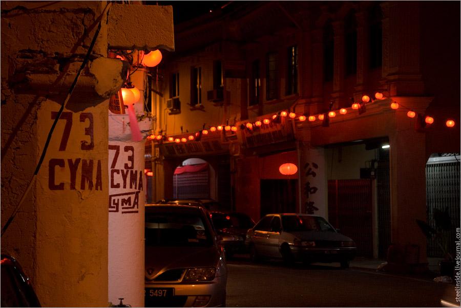 Ночная улица Мелаки