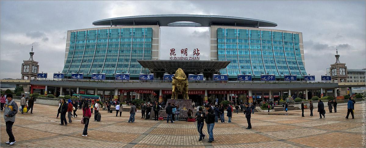 Железнодорожный вокзал в Куньмине