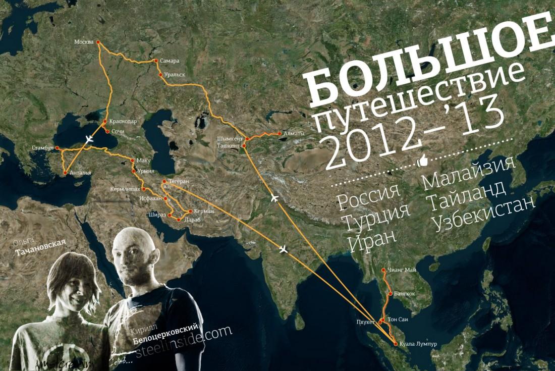 Карта путешествия 2012–2103