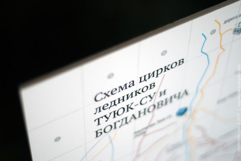 Карта Туюк-Су на пенокартоне