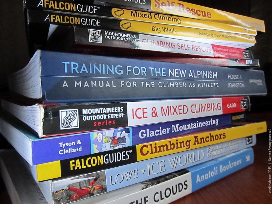 Книги об альпинизме