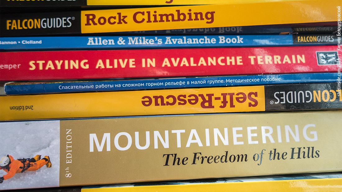 Книги про альпинизм на английском