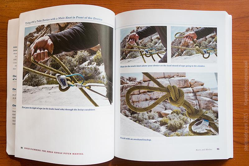 Иллюстрации из книги The AMGA Single Pitch Manual
