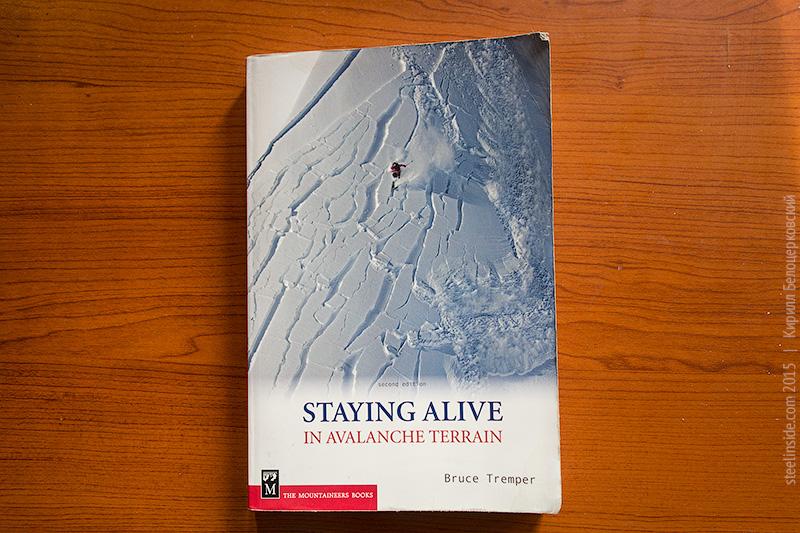 Книга Stying Alive in Avalanche Terrain