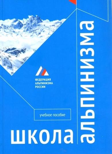 Учебник «Школа альпинизма»