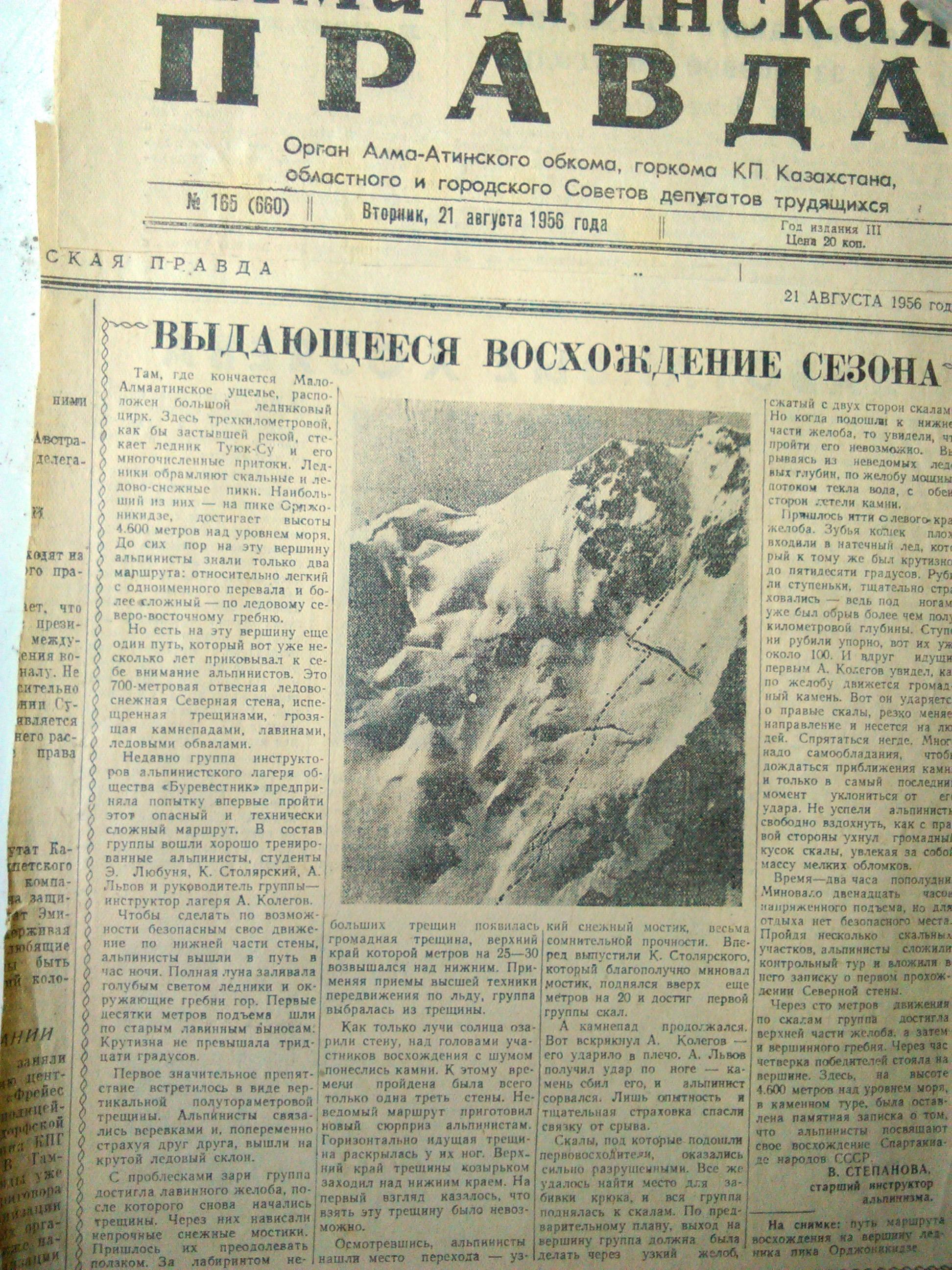 Вера Ивановна Степанова написала о Колегове и его банде