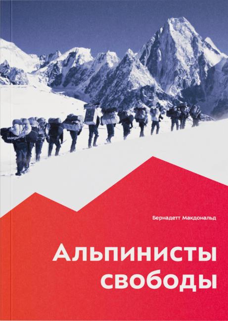 Книжка «Альпинисты свободы»